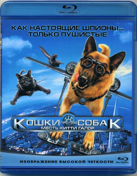 Кошки против собак 2 Месть Китти Галор (Blu-ray)