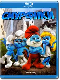 Смурфики (Blu-ray)