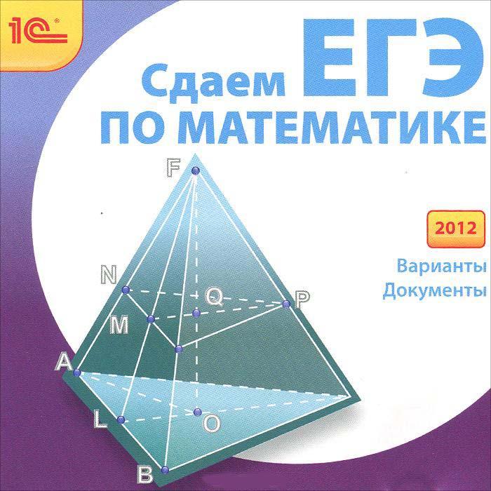 Сдаем ЕГЭ по математике 2012 (PC CD)