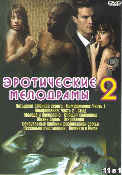 Эротические мелодрамы 2 (Пятьдесят оттен.