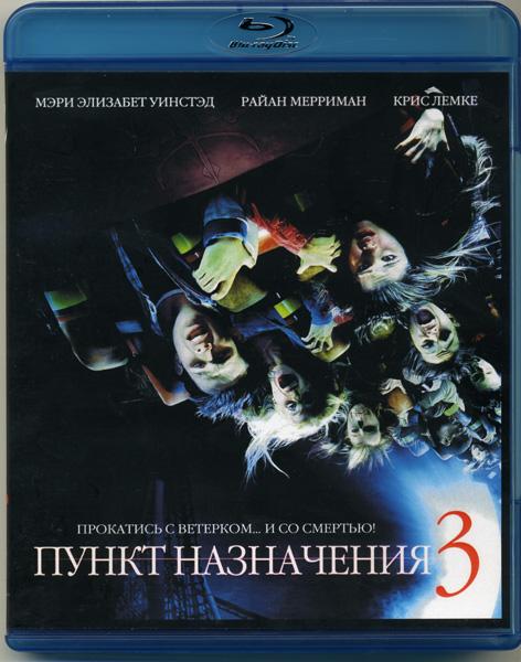 Пункт назначения 3 (Blu-ray)
